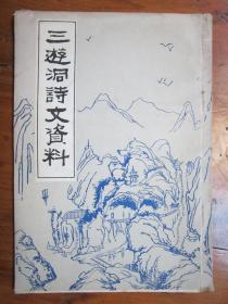 三游洞诗文资料   竖版