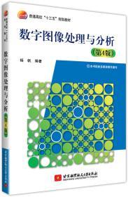 数字图像处理与分析(第4版)