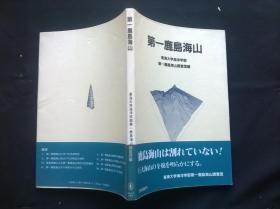 稀有日文原版:第一鹿岛海山(16开)