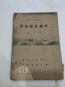 民国《中华民族故事》第二册