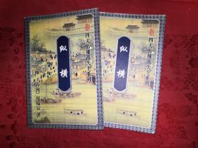 经典武侠:纵横-四大名捕战天王系列(全二册)仅印6000册
