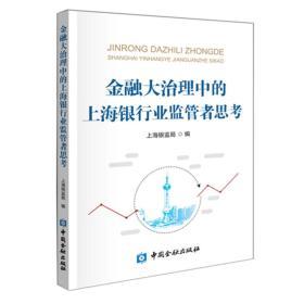 金融大治理中的上海銀行業監管者思考