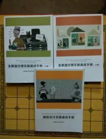 新锐会计实操速成手册(共三册)