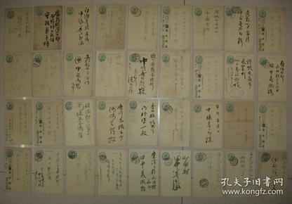 民国时期 日本实寄 邮资片 明信片 邮便  绿帝国战马 信片36枚