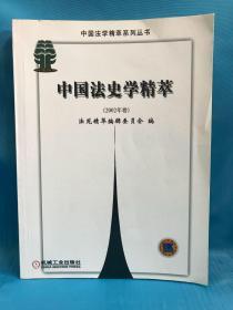 中国法史学精萃.2002年卷