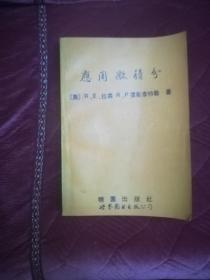 应用微积分 作者:(美)R.E.拉森R.P霍斯泰特勒 (1版1印仅1200册)