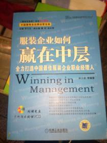 服装企业如何赢在中层:全力打造中国最佳服装企业职业经理人(有光碟)