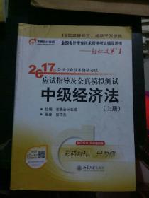 2017 中级经济法  上册