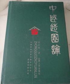 中国造园论-2版(修订本)