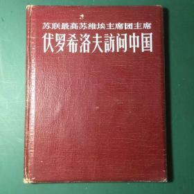 苏联最高苏维埃主席团主席,伏罗希洛夫访问中国,
