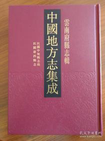 中国地方志集成.云南府县志辑(全八十三册)