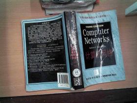计算机网络 第三版..