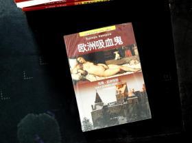 传奇·欧洲密码:欧洲吸血鬼