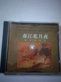 CD 春江花月夜