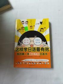 这样学日语最有效:我的第一本漫画图解日语书