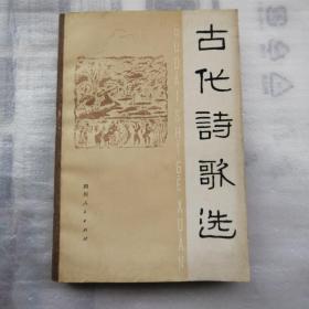 古代诗歌选  14.11.12