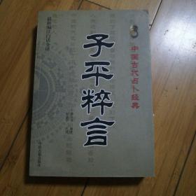 中国古代占卜经典:子平粹言(最新编注白话全译)