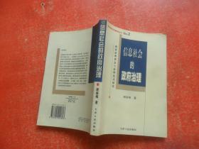 信息社会的政府治理——政府治理理念与治理范式研究 有字迹
