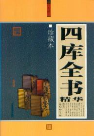 四库全书 珍藏本 中国华侨出版社