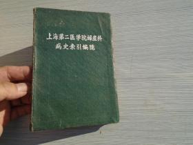 上海第二医学院妇产科病史索引编号(197年10月)扉页有原藏书人印章
