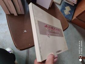 首都师范大学建校五十周年纪念 精品邮票珍藏册