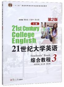 【二手包邮】21世纪大学英语综合教程3(S版第2版) 陈永捷 张云勤