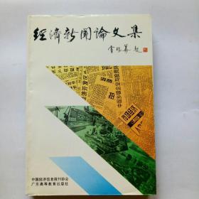 经济新闻论文集 (1995年一版一印)