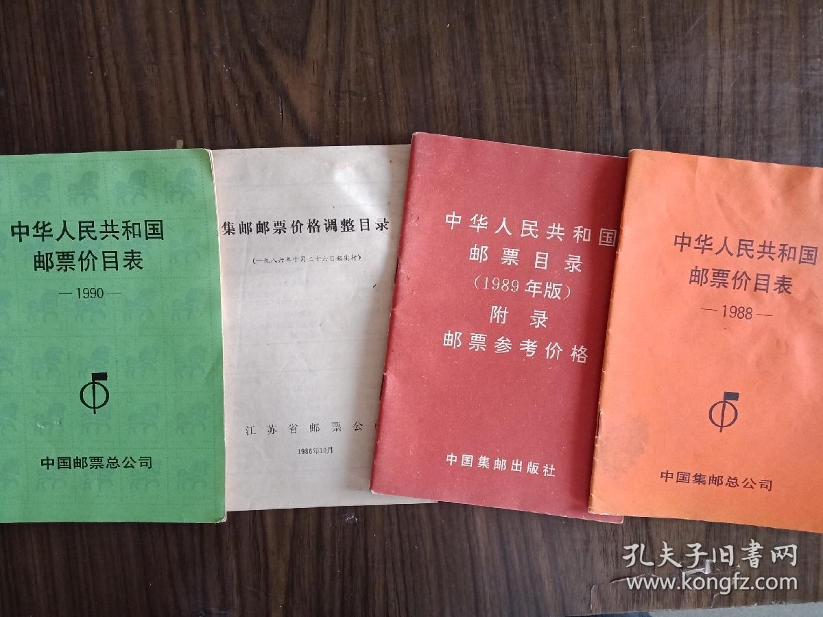 集邮邮票小册子4本合售