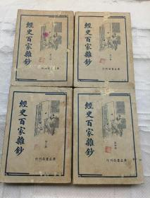 经史百家杂钞(第一二三四册全)民国三十七年/广益书局