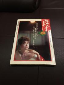 日文原版坂口良子写真集
