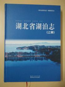 湖北省湖泊志(上)
