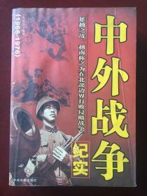 中外战争纪实 (1966-1976)
