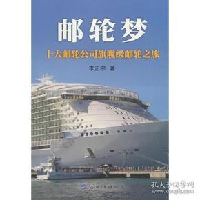 [社版]邮轮梦:十大邮轮公司旗舰级邮轮之旅[插图版]