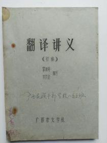 翻译讲义(初稿)油印本