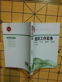 基层党务工作科学化丛书:组织工作实务