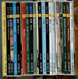 网络与书(19册合售)