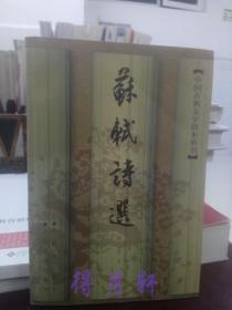 《苏轼诗选》(中国古典文学读本丛书)陈迩冬选注 人民文学出版社1984年版
