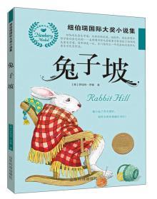 兔子坡/纽伯瑞集