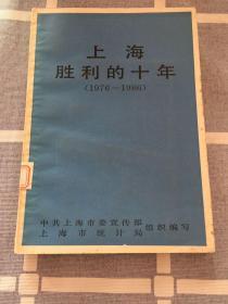 上海胜利的十年