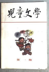 儿童文学 第一期