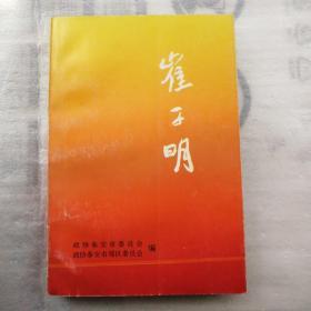 崔子明  14.11.12