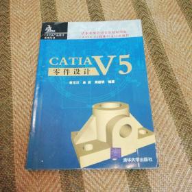CATIAV5零件设计——CATIA产品设计系列丛书