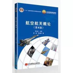 航空航天概论(第4版)