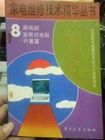家电维修技术精华丛书 8《游戏机 家用微电脑 计算器》