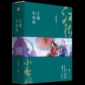 倾城记:江湖小香风(全三册)