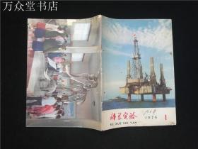 科学实验1975.1