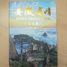 安徽省情第九卷  (2011-2015)