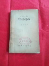 钢铁工业丛书特种铸铁