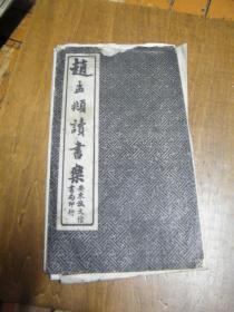 民国碑帖:赵孟頫读书乐 16开经折装