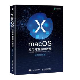 macOS应用开发基础教程